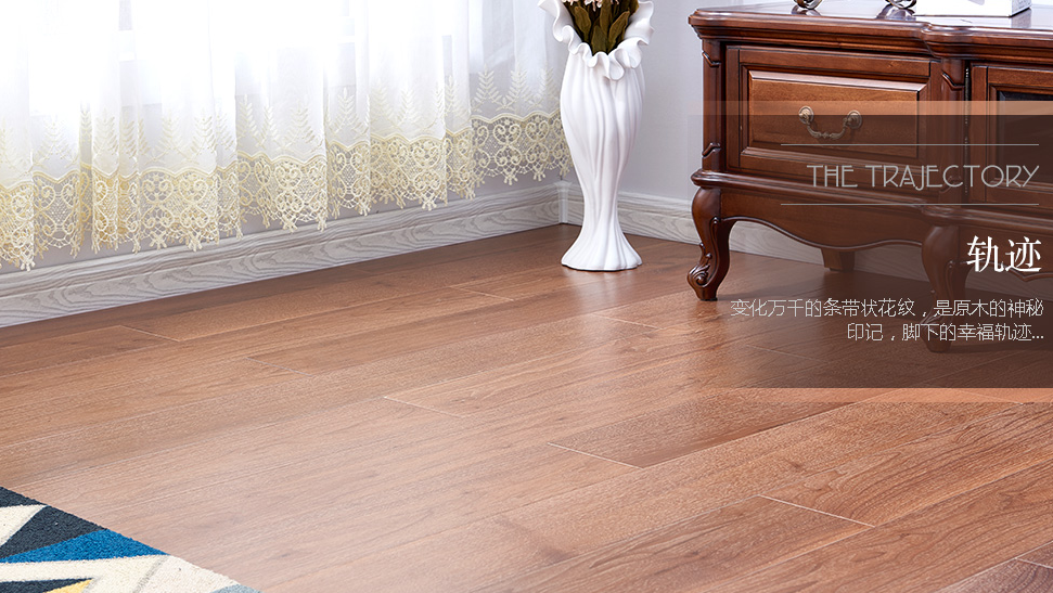 实木地板养护四要素