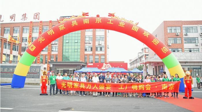 光明家具915南京工厂嗨购会回顾,选购龙8国际pt老虎机客户端家具就到工厂看一看