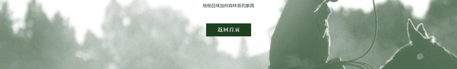 亿博福彩app下载家具 加州森林系列实木家具(新品上市)