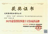 2012年最受消费者欢迎十大实木家具品牌