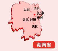 湖南省实体店