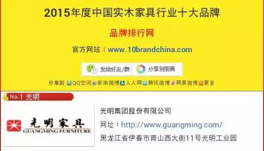 2015年度中国实木家具行业十大品牌第一名--光明家具