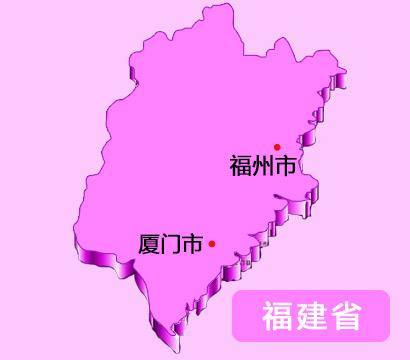 福建省实体店