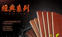 实木地板选购方法