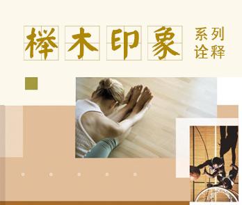 龙8国际pt老虎机客户端龙8国际pt老虎机客户端榉木印象系列诠释